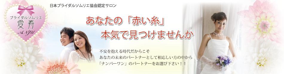 愛寿WEBトップ