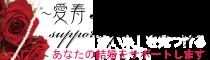 結婚相談所【愛寿】公式サイト